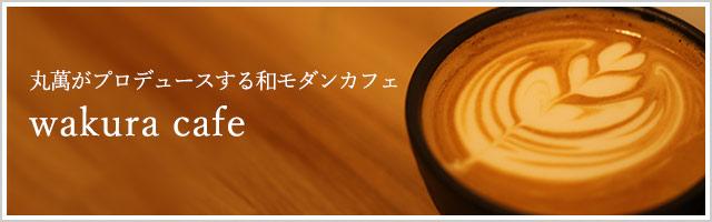 wakura cafe