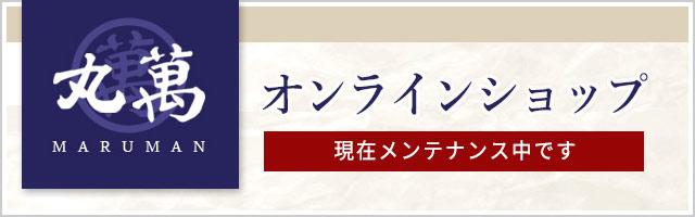 丸萬オンラインショップ(メンテナンス中)