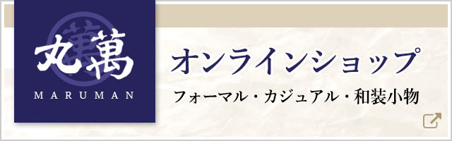 丸萬オンラインショップ(フォーマル・カジュアル・和装小物)